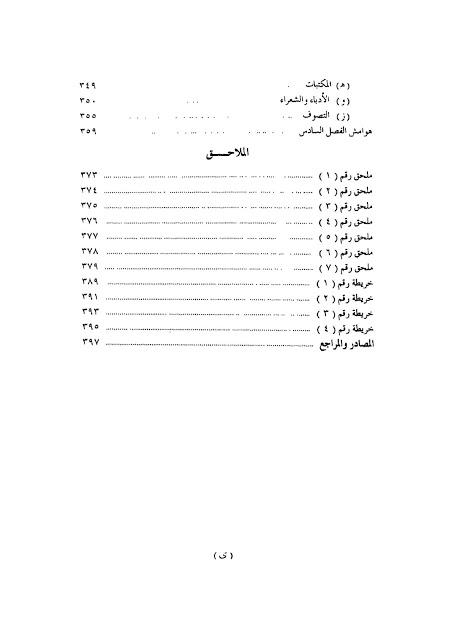 02d2b pages2bde2bbooks4arab com2b000005 4 - تحميل كتاب تاريخ المغرب الإسلامي والأندلس في العصر المريني PDF لـ محمد عيسى الحريري