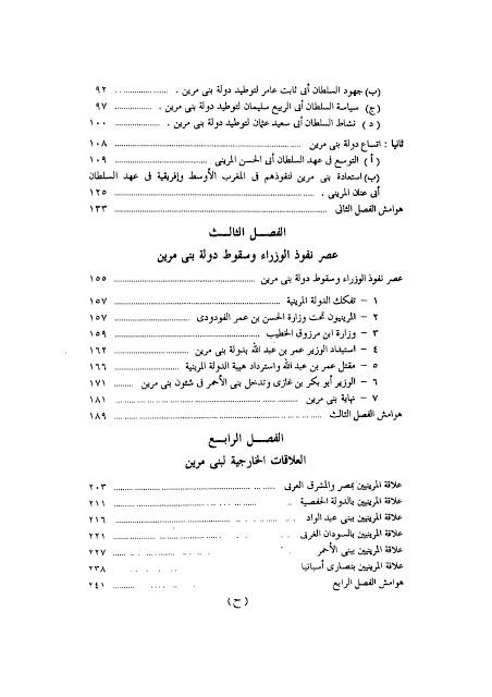 15e11 pages2bde2bbooks4arab com2b000005 2 - تحميل كتاب تاريخ المغرب الإسلامي والأندلس في العصر المريني PDF لـ محمد عيسى الحريري