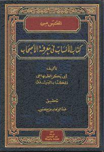 167cb 20700128 - تحميل كتاب المقتبس من كتاب الأنساب في معرفة الأصحاب PDF لـ أبي بكر الصنهاجي (البيذق)