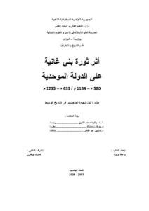 27220 76828930 - تحميل كتاب أثر ثورة بني غانية على الدولة الموحدية pdf لـ واعظ نويوة