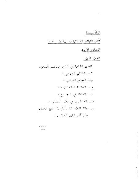 """63c6f pages2bde2bbooks4arab com2b000003 - تحميل كتاب العلماء في بلاد الشام في القرن لعاشر الهجري على ضوء كتاب الغزى """" الكواكب السائرة"""" PDF لـ ندى زاهد صعيدي"""