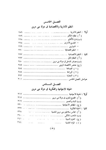 99f4f pages2bde2bbooks4arab com2b000005 3 - تحميل كتاب تاريخ المغرب الإسلامي والأندلس في العصر المريني PDF لـ محمد عيسى الحريري