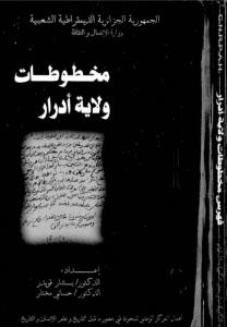 a2a83 67662445 - تحميل كتاب مخطوطات ولاية أدرار PDF لـ بشار قويدر، حساني مختار