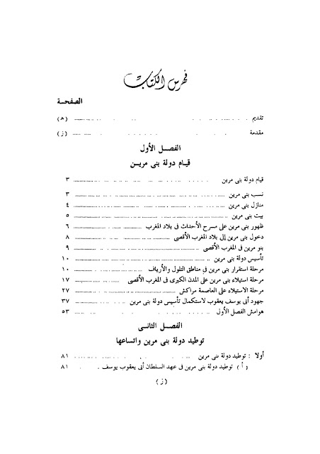 b2ca5 pages2bde2bbooks4arab com2b000005 - تحميل كتاب تاريخ المغرب الإسلامي والأندلس في العصر المريني PDF لـ محمد عيسى الحريري