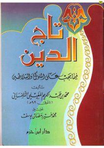 1639e 32126529 - تاج الدين فيما يجب على الملوك والسلاطين _ عبد الكريم المغيلي الجزائري