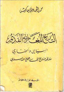 1e2e4 11510916 - التاريخ المغاربي القديم - محمد الهادي حارش