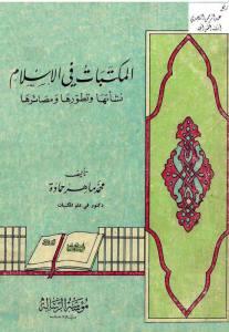 4f030 almaktabat - المكتبات في الإسلام نشأتها وتطورها ومصائرها - محمد ماهر حمادة