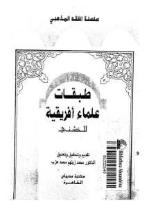 61b5b 87227285 - تحميل كتاب طبقات علماء افريقية pdf لـ الخشني