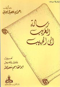76a4d 80695978 - رسالة الغريب الى الحبيب _ أحمد أبو عصيدة البجائي (ت 865هـ)