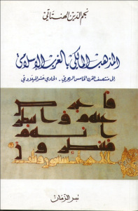 afa6b 42592759 - المذهب المالكي بالغرب الإسلامي _ نجم الدين الهنتاتي