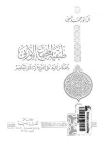 e85fb 27216415 - طبقية المجتمع الأوروبي وانعكاس آثارها على المجتمع الاسلامي المعاصر _ محمد البهي