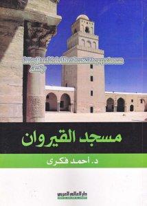f30a8 33071546 - مسجد القيروان _ أحمد فكري