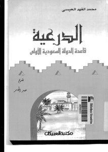 17b7e 23941566 - الدرعية قاعدة الدولة السعودية الأولى _ محمد الفهد العيسى