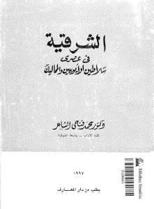 2dadb 47497685 - الشرقية في عهدي سلاطين الأيوبيين والمماليك _ محمد فتحي الشاعر