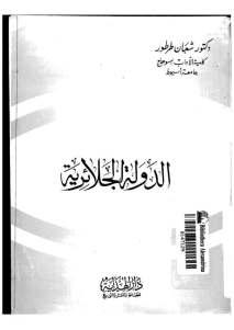 b6b44 71745938 - الدولة الجلائرية - شعبان طرطور