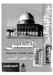 d3024 41729995 - القدس الفتح الإسلامي الغزو الصليبي الهجمة الصهيونية _ عبد الحميد الكاتب