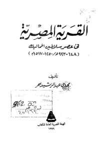 d59c5 87054675 - القرية المصرية في عصر سلاطين المماليك _ مجدي عبد الرشيد بحر