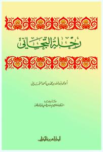 396c9 27942719 - رحلة التجاني - أبو عبد الله بن محمد بن أحمد التجاني