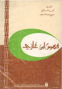 47b82 fihrsibnghazi - فهرس ابن غازي - تحقيق محمد الزاهي