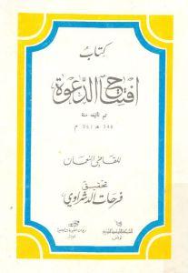 54a2b ifttahalda3wa - كتاب افتتاح الدعوة - القاضي النعمان المغربي( ت 363هـ)
