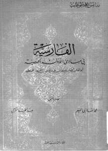 80af9 alfarsehfymbadealdwlhab - الفارسية في مباديء الدولة الحفصية - ابن قنفذ القسنطيني (ت :810ه/1407م)