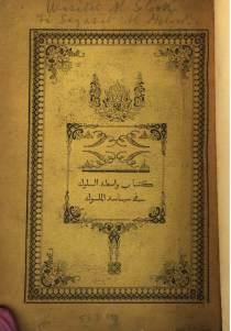 8c342 kitabwasitetalsolok - كتاب واسطة السلوك في سياسة الملوك _ أبو حمو موسى الزياني