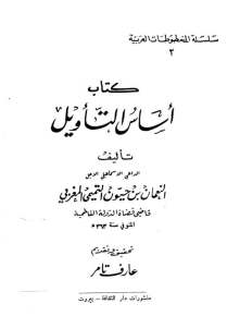 a28b4 assasaltawil - كتاب أساس التأويل - القاضي النعمان المغربي ( ت : 363 هـ)