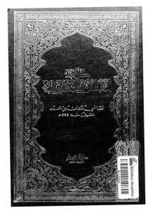 afb41 da3aimalislam3 - كتاب المجالس والمسايرات - القاضي النعمان المغربي ( ت 363 هـ)