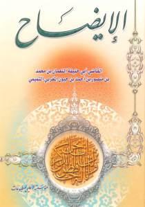 b352e alidah - الإيضاح - القاضي النعمان المغربي (ت 363هـ)