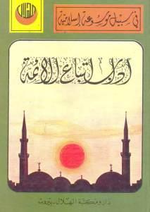 c9ba9 adabitba3alaaima - اداب اتباع الأئمة - القاضي النعمان المغربي(ت 363 هـ)