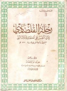 f06e0 kalsadi - رحلة القلصادي - القلصادي أبي الحسن علي ( ت891هـ)