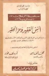 f0771 onsalfakir - أنس الفقير وعز الحقير - ابن قنفذ القسنطيني (ت 810ه/1407م)