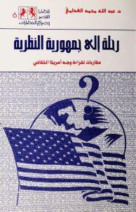 4b048 rihlailajomhoriat - رحلة الى جمهورية النظرية مقاربات لقراءة وجه أمريكا الثقافي - عبد الله محمد الغذامي