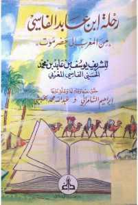 92071 rihlatbn3abid - الشريف يوسف بن عابد بن محمد الحسني الفاسي المغربي - رحلة ابن عابد الفاسي