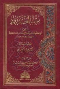 9ea0d 72336612 - رحلة العبدري - أبو عبد الله العبدري ( كان حيا بعد 700ه/1300م)