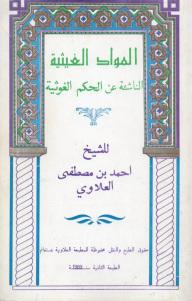0f948 d8a7d984d8b5d981d8add8a7d8aad985d9861 - المواد الغيثية الناشئة عن الحكم الغوثية (جزئين) pdf لـ أحمد بن مصطفى العلاوي