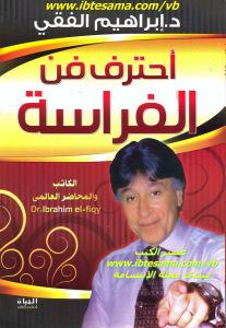 70a3c d8a7d984d8b5d981d8add8a7d8aad985d986youcef01 - احترف فن الفراسة - إبراهيم الفقي