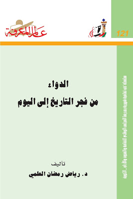 48c95 d8a7d984d8b5d981d8add8a7d8aad985d986aldwaa min ajr altarikh ila aliwm - الدواء من فجر التاريخ إلى اليوم _ رياض رمضان العلمي