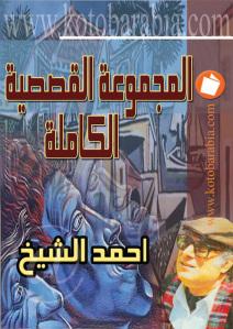000b9 d8a7d984d8b5d981d8add8a7d8aad985d986108 - تحميل كتاب المجموعة القصصية الكاملة pdf لـ أحمد الشيخ