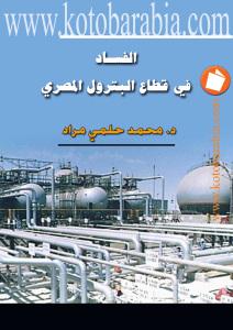 0e16e d8a7d984d8b5d981d8add8a7d8aad985d98612 - الفساد في قطاع البترول المصري _ محمد حلمي مراد