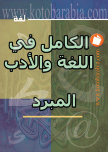 166a5 d8a7d984d8b5d981d8add8a7d8aad985d98657 - الكامل في اللغة والأدب _ المبرد