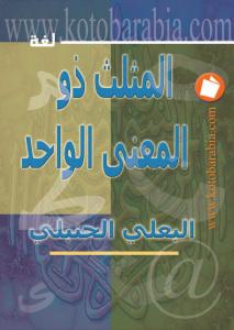 18de7 d8a7d984d8b5d981d8add8a7d8aad985d98696 - تحميل كتاب المثلث ذو المعنى الواحد pdf لـ البعلي الحنبلي