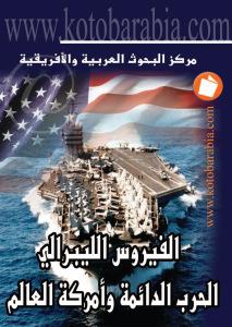 19a0c d8a7d984d8b5d981d8add8a7d8aad985d98628 - الفيروس الليبرالي الحرب الدائمة وأمركة العالم - مركز البحوث العربية والإفريقية