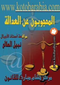 25ec9 d8a7d984d8b5d981d8add8a7d8aad985d986111 - تحميل كتاب المحجوبون عن العدالة pdf لـ نبيل الهلالي