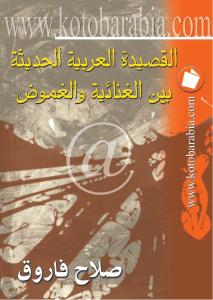 3611b d8a7d984d8b5d981d8add8a7d8aad985d98643 - القصيدة العربية الحديثة بين الغنائية والغموض - صلاح فاروق