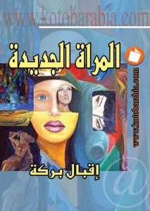 373a1 d8a7d984d8b5d981d8add8a7d8aad985d986119 - تحميل كتاب المرأة الجديدة pdf لـ إقبال بركة