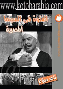 37541 d8a7d984d8b5d981d8add8a7d8aad985d9867 - الفتوة في السينما المصرية - ناهد صلاح