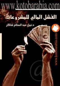 3a61c d8a7d984d8b5d981d8add8a7d8aad985d98613 - الفشل المالي للمشروعات - نبيل عبد السلام شاكر