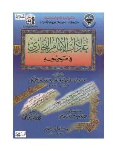 3f70d bokari 0000 - تحميل كتاب عادات الإمام البخاري في صحيحه pdf لـ عبد الحق عبد الواحد الهاشمي