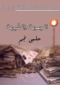 4e6ac 109 d8b5d981d8add8a9 001 - تحميل كتاب المجموعة والمطبوعة pdf لـ حلمي نجم